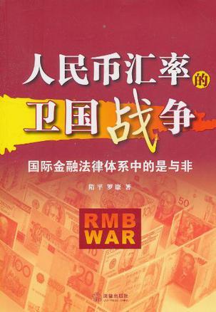 人民幣匯率的衛國戰爭