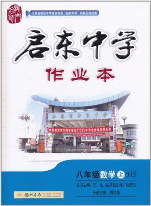 启东中学作业本(上HS)