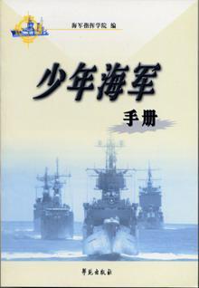 少年海军手册