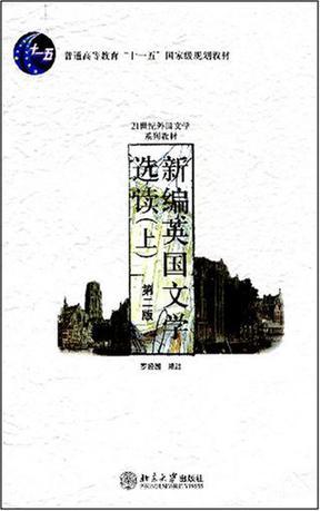 新编英国文学选读(上)
