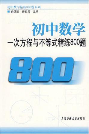 初中数学一次方程与不等式精练800题