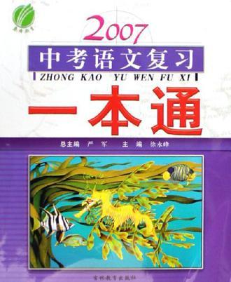 2006中考语文复习一本通