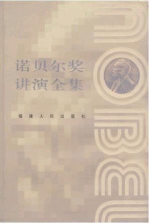诺贝尔奖讲演全集(经济学卷II)
