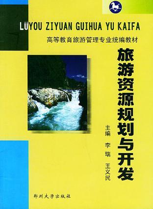 旅游资源规划与开发