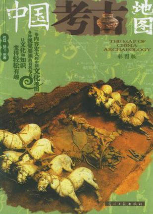 中国考古地图