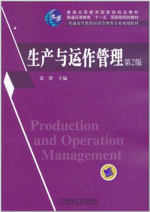生产与运作管理