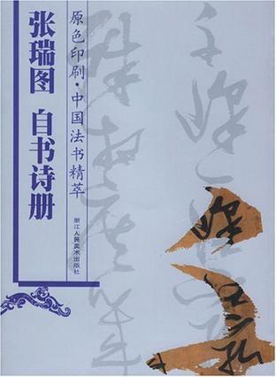 张瑞图《自书诗册》