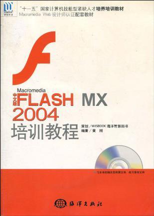 中文版FLASH MX2004培训教程