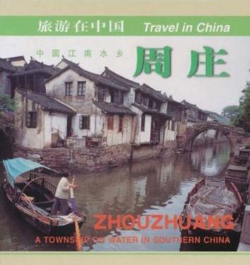 旅游在中国