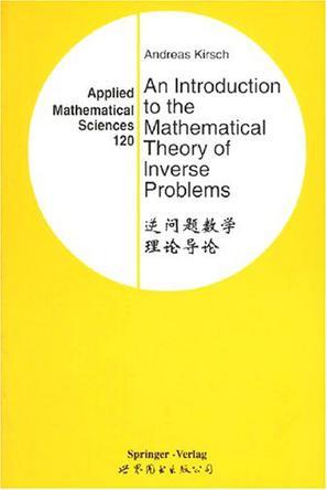 逆问题数学理论导论