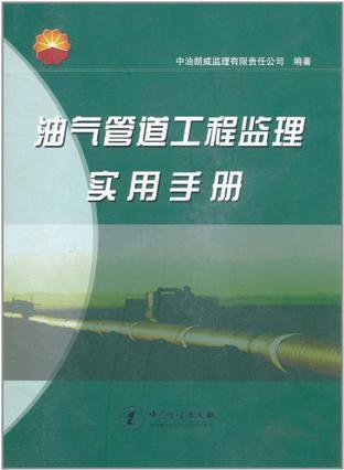 油气管道工程监理实用手册
