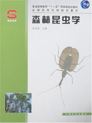 森林昆虫学