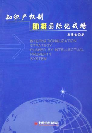 知识产权制助推国际化战略