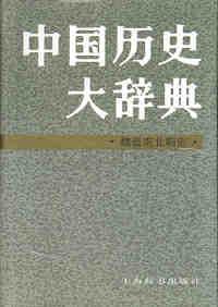中国历史大辞典 魏晋南北朝史