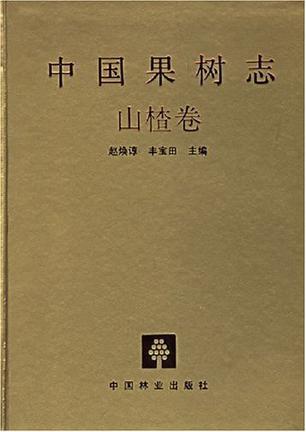 中国果树志.山楂卷
