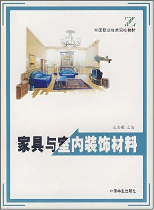 家具与室内装饰材料