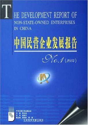 中国民营企业发展报告No.1