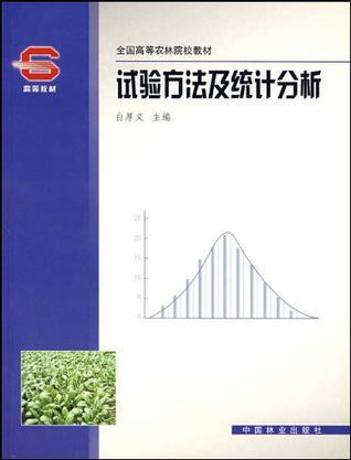 试验方法及统计分析