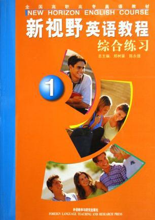 全国高职高专英语教材·新视野英语教程