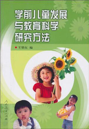 学前儿童发展与教育科学研究方法