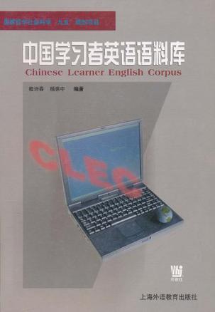 中国学习者英语语料库