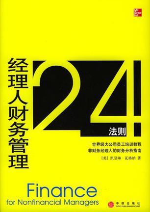 经理人财务管理24法则