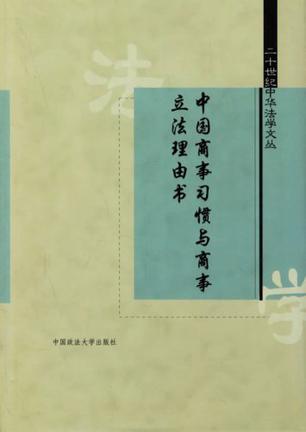 中国商事习惯与商事立法理由书