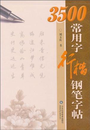 3500常用字行楷鋼筆字帖