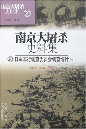 南京大屠杀史料集19-21(上中下)