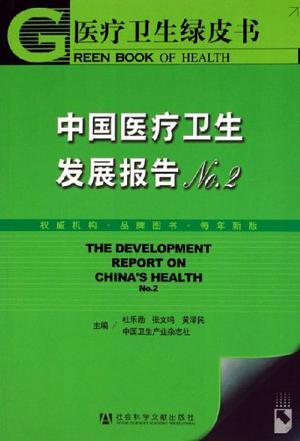 中国医疗卫生发展报告NO.2