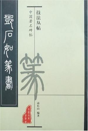 邓石如篆书