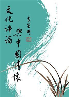 文化評論與中國情懷 (增訂1版)
