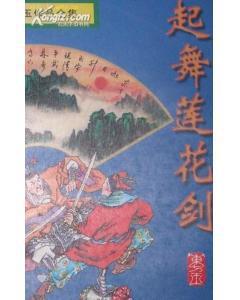 起舞莲花剑(全二册)