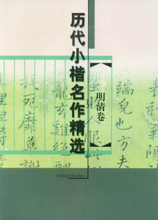 历代小楷名作精选(明清卷)