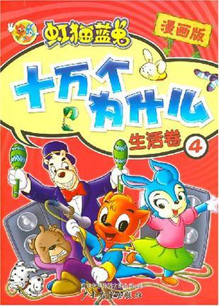 生活卷4-虹猫蓝兔十万个为什么