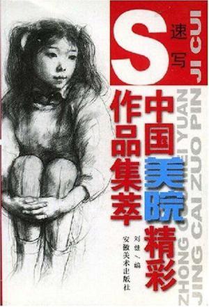 速写-中国美院精彩作品集萃