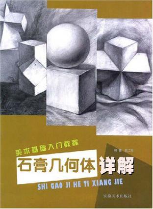 石膏几何体详解-美术基础入门教程