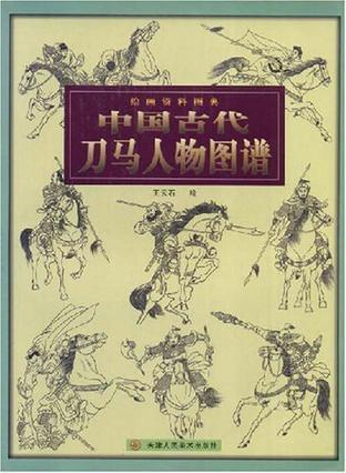 绘画资料图典-中国古代刀马人物图谱