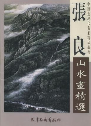 张良山水画精选
