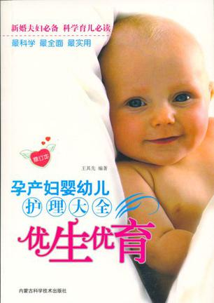 孕产妇婴幼儿护理大全