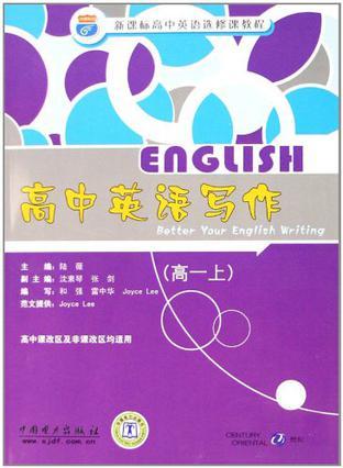 新课标高中英语选修课教程(上)