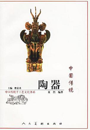 中国传统陶器