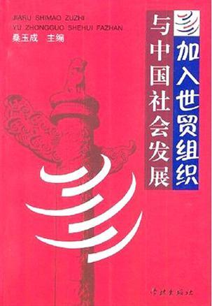 加入世贸组织与中国社会发展