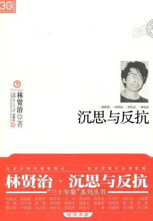 沉思与反抗 - kindle178