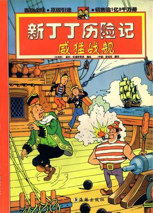 新丁丁历险记-威猛战舰