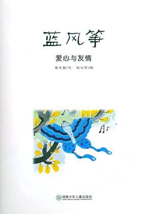 蓝风筝丛书