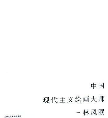 中国现代主义绘画大师