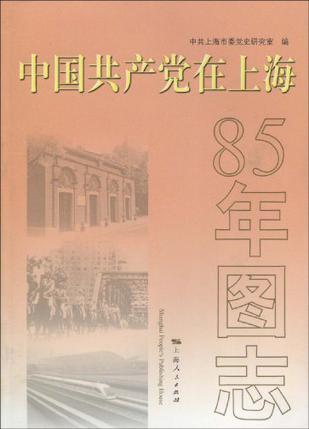 中国共产党在上海-85年图志