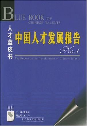 中国人才发展报告No.1