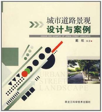 城市道路景观设计与案例